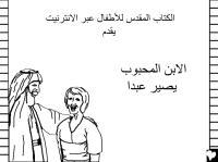 A Favorite Son Becomes a Slave Arabic CB.pdf