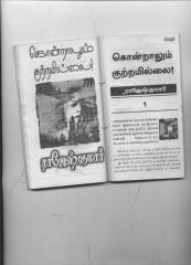 KondralumKutramillai -RK-K3.pdf