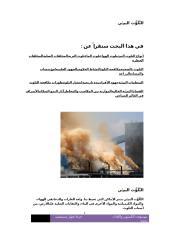 التلوث البيئ.docx