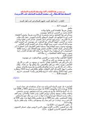 أئمة أهل البيت عليهم السلام في كتب أهل السنة 002.doc