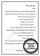 تهویه مطبوع سردخانه.pdf