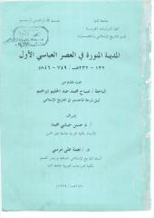 المدينة المنورة في العصر العباسي الأول.pdf