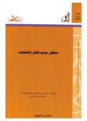 363 منظور جديد للفقر والتفاوت.pdf