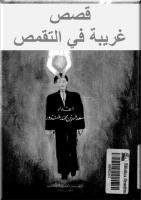 قصص غريبة في التقمص.pdf