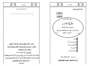 Difa e islam www.difaehadees.com.pdf