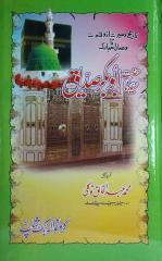 حضرت سیدنا ابو بکر صدیق-1.pdf