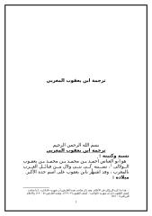 ابن يعقوب المغربي.doc