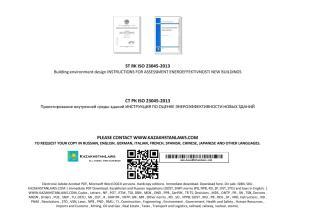 ST RK ISO 23045-2013.pdf