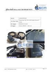 คู่มือการลงDriverสายPLC S7-300-400 USBMPI -DP-WIN7.pdf