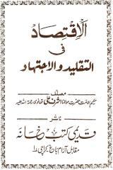 Al-Iqtisad.pdf