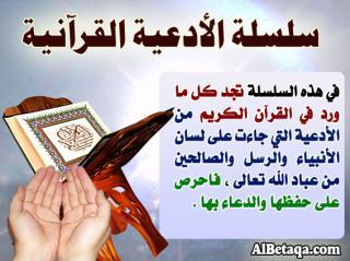 azkar-do3a-quran  الادعيه القرانيه.pdf