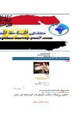 مكاتب السفرللخارج بالقاهرة.docx