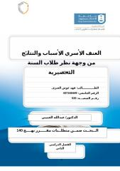 العنف الأسري الأسباب والنتائج من وجهة نظر طلاب السنة التحضيرية على النموذج.doc