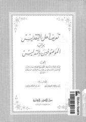 تعريف أهل التقديس بمراتب الموصوفين بالتدليس.pdf