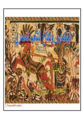 الهكسوس وكفاح الشعب المصري (1).pdf