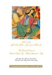 دیوان طاهره قره العین.pdf