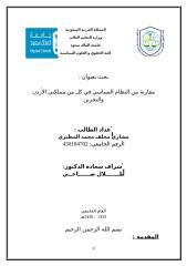 بحث مقارنة بين النظام السياسي في كلا من الأردن و البحرين الطالب مشاري مخلف محمد المطيري.doc
