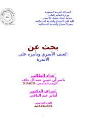 العنف الأسري الأسري نبيل الجمعة.doc
