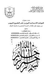 العوامل الاجتماعية المؤثرة على الطموح المهني من وجهة نظر طالبات السنة التحضيرية بجامعة الملك سعود كامل بالاستبيان وم التحليل.doc