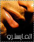 Al Mysterohotmail - © A7la Menhom ©