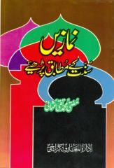 NamazienSunnat k Mutabiq Perhien.pdf