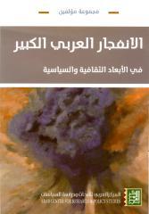 ArabianExplosion.pdf