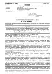 5425 - 55497 - Республика Татарстан, г. Казань, ул.Декабристов. д.2.docx