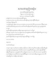 សាសនាប្រៀបធៀប.pdf