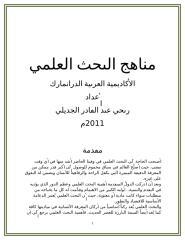 مناهج البحث العلمي كتاب الأكاديمية العربية الدرانمارك.doc