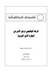 الرضا الوظيفي لرجل الامن.pdf