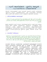IBNU ABDL WAHAB.pdf