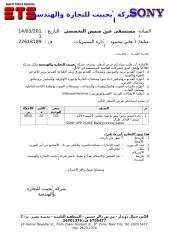 مستشفى عين شمس التخصصي 20110309.doc
