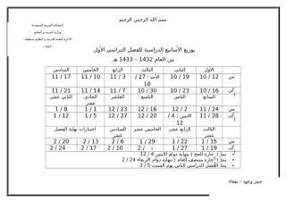 1432توزيع الاسابيع الدراسية.docx