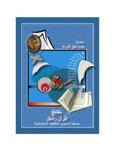 مفاتح القرآن و العقل.pdf