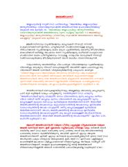 Ayalkaar.pdf
