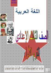 اللغة العربية  الصف الثالث الإعدادى -أمنية وجدى.pdf