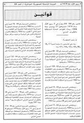 قانون الطيران المدني 98-06.pdf