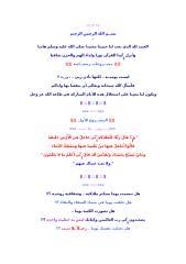 مشـروعات رمضانية .. أيامٌ نعيشها.doc