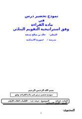 خالد صالح صدقة-بنائي-صفوف أولية-قراءة - حرف الياء.doc