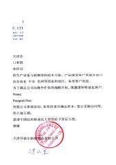 letter d tianjin finder1.doc