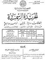 قانون رقم 83-19 يتضمن قانون المالية لسنة 1984.PDF