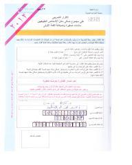 37احمد محمد عبد الله محمود 2012.pdf