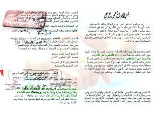 العفو والصفح - life.doc