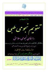 Taqwim-Tebbi-Ramazaan1429.pdf