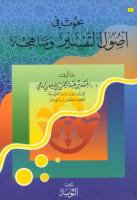 أصول التفسير و مناهجه.pdf