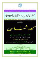 12 Shaebaan1429.pdf
