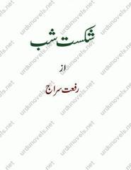 shikast-e-shab.pdf