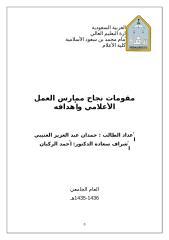 مقومات نجاح ممارس العمل الإعلامي وأهدافه الطالب حمدان عبد العزيز العتيبي.docx