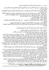 العقد الإداري في القانون الجزائري.doc