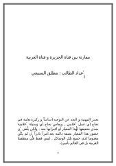 مقارنة بين قناة الجزيرة و قناة العربية  الطالب مطلق السبيعي.doc